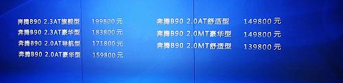 一汽奔腾B90上市 售价13.98万-19.98万元