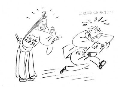 漫画徐鹏飞
